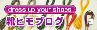 靴ヒモブログ