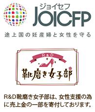 JOICFP(ジョイセフ)×R&D靴磨き女子部