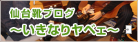 仙台靴ブログ~いきなりヤベェ~