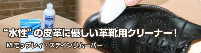 ステインリムーバーを使わなければシューケアなんて楽しくない!\u201c水性\u201dの皮革に優しい革靴用クリーナー!