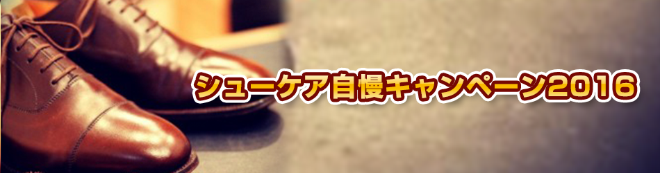 シューケア自慢キャンペーン2016 実施中!