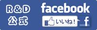 R&D公式facebook