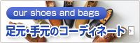 our shoes and bags 足元・手元のコーディネート