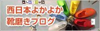 西日本よかよか靴磨きブログ