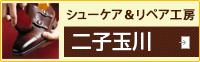 シューケア&リペア工房 二子玉川