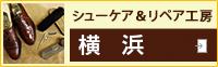 シューケア工房 横浜