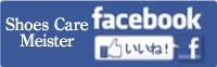 シューケアマイスター公式facebook