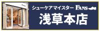 シューケアマイスターFANS.浅草本店
