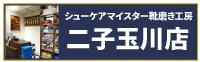 シューケアマイスター靴磨き工房 二子玉川店