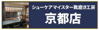 シューケアマイスター靴磨き工房 京都店