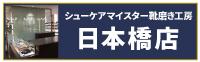 シューケアマイスター靴磨き工房 日本橋店