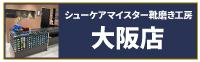 シューケアマイスター靴磨き工房 大阪店