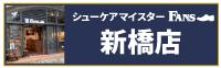 シューケアマイスターFANS.新橋店