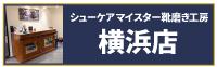 シューケアマイスター靴磨き工房 横浜店